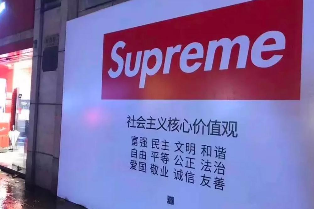 supreme italia shanghai flagship